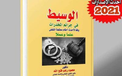 اشهر محامي متخصص في جرائم جلب واتجار المخدرات في مصر – الدكتور محمود رجب فتح الله دكتور القانون الجنائي والمحامي بالنقض