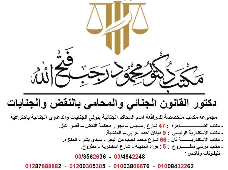 اقوي محامي جنايات في القاهرة والاسكندرية